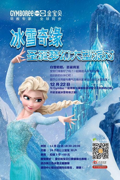 冰雪女神传_【活动预告】冰雪奇缘 圣诞梦幻大型派对